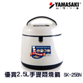 YAMASAKI 山崎家電 2.5L多功能燜燒鍋 (SK-25BN)