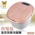 LAPOLO 中桶微電腦溫控按摩泡腳機/足浴機 (BMLA9603)
