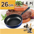 味道 26cm味道IH極深型不沾平底鍋(電磁爐.瓦斯爐專用) (K-2829)