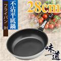 味道 28cm不鏽鋼深型不沾平底鍋(電磁爐.瓦斯爐專用) (ND-1432)