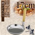味道 17cm鋁合金皮膜平光親子鍋(瓦斯爐專用) (ND-1485)