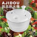 味道 日本AJIDOU蔬菜脫水機 (C-66)