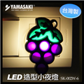 YAMASAKI 山崎家電 LED水果造型小夜燈-葡萄 (SK-002W-6)