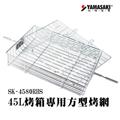 YAMASAKI 山崎家電 45L烤箱專用方型烤網 (SK-4580RHS-1)