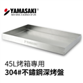 YAMASAKI 山崎家電 45L烤箱專用304#不鏽鋼深烤盤 (SK-4580RHS-2)