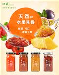 映鮮嚴選 農村小愛 手工果醬-晶鑽鳳梨果醬 (HF-17D0002-6)-限大同3C門市販售