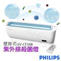 飛利浦PHILIPS 壁掛式紫外線殺菌燈 (UVCF-168)