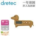 dretec 臘腸狗造型計時器(咖啡/白) (T-188)