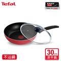 法國特福Tefal 新手紅系列30CM不沾深平底鍋+玻璃蓋 (B1720714FP32 )