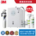 3M HEAT1000加熱雙溫淨水組(附S004櫥下型淨水器) (EC-7100017307)