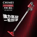 CHIMEI奇美 手持多功能強力氣旋吸塵器 (VC-HB1PH0)
