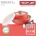韓國NEOFLAM 6件式收納陶瓷IH不沾鍋(Midas Plus系列)-日出紅 (EC-MP-6PS)
