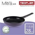 韓國NEOFLAM 28cm陶瓷不沾平底鍋(Mitra系列)-紫色 (ECMT-F28-PURPLE)