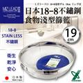 YOSHIKAWA MIZ-LEADII 18-8不銹鋼淺型圓篩籃/蔬果瀝水籃-19cm (SH-8628)