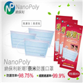 納保利 新潮T奈米防護口罩3包/組 (MD1222184)
