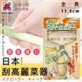 kokyus plaza SHIMOMURA 蔬果高麗菜18-8不銹鋼削皮刀 (WPC-01)