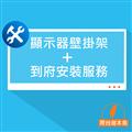 Mounting Dream 固定式 電視壁掛架連工帶料安裝適用26-49吋 (XD2361DA)