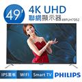 飛利浦PHILIPS 49吋4K聯網UHD智慧型顯示器+視訊盒 (EC-49PUH7052)含運不含安裝
