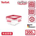 Tefal特福 德國EMSA原裝 MasterSeal 無縫膠圈3D密封耐熱玻璃保鮮盒(200ML方型) (SE-K3010112)