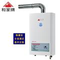 ★含基本安裝★和家牌 14L數位恆溫屋內型熱水器-天然瓦斯(NG1) (ST-1422-NG1)