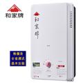 ★含基本安裝★和家牌 10L屋外型熱水器-桶裝瓦斯(LPG) (HR-5-LPG)
