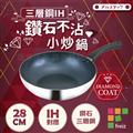 日本和平Freiz 18-8不銹鋼三層鋼IH鑽石不沾小炒鍋-28cm (AR-5993)