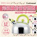 日本Cookvessel 元祖18-8不鏽鋼IH笛音煮水茶壺2.8L-綠色 (50036)