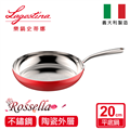 Lagostina樂鍋史蒂娜 ROSSELLA時尚紅系列20CM不鏽鋼平底鍋 (LA-011206040120)