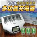 金德恩 充電大師LCD液晶智慧環保多功能充電器-可充鹼性/鎳氫/鎳鎘電池 (GS00021)