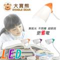 金德恩 大寶熊夢想家 LED護眼燈 無電磁波、無眩光、不閃爍 台灣製造(3色可選) (GS00267)