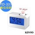 KINYO 數位投影拍拍鐘/鬧鐘 時間投射 (TD-337)