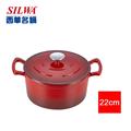 SLIWA西華 厚釜琺瑯鑄鐵湯鍋22cm-漸層紅/黑 (ESW-ECI22-GR)