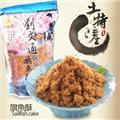 劉文通旗魚酥1包(270G/包) (GS01364)