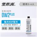 Purvive愛惠浦 OW2PLUS淨水濾芯 (OW2PLUS-CART)