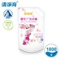 清淨海 櫻花7+洗衣精補充包1800g (SM-FLC-LD1800R)