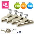 洛克馬 Magic Hanger 韓國熱銷款 超薄防滑植絨 神奇不滑落衣架48支米色組 (BJ-9570-48N)