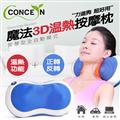 康生 Dancing Queen魔法3D溫熱按摩枕(2色可選) (CON-1188)