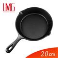 LMG長野 多用途圓鑄鐵鍋20CM (LMG001-20CM)