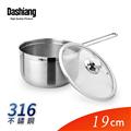 LMG長野 DASHIANG 316不鏽鋼單把湯鍋19CM (LMG009-19CM)
