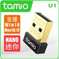 TAMIO U1-USB無線網卡 (U1-E)