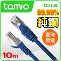 TAMIO Cat.6短距離高速傳輸專用線(10M) (CAT.6-10M-E)