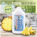 LMG長野 MIT雲林農會合作-純天然可食用鳳梨酵素萬用清潔液/洗碗液1000ml/瓶 (LMG030)