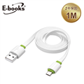 E-books X15 Micro USB大電流2.1A充電傳輸線-1M (E-IPD078)
