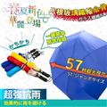 家適帝 56吋超大傘面防潑水自動開雨傘 春夏新色(5色可選) (JL-087PD)