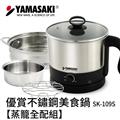 YAMASAKI山崎家電 優賞不鏽鋼美食鍋 蒸籠全配組1入 (SK-109S-A)