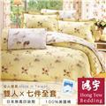 【鴻宇HongYew】法式春漾雙人七件式全套床罩組 (1828_D01)