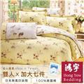 【鴻宇HongYew】法式春漾雙人七件式全套床罩組加大 (1828_D02)