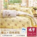 【鴻宇HongYew】法式春漾雙人四件式床包被套組 (1828_D05)