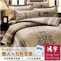 【鴻宇HongYew】溫徹斯特雙人七件式全套床罩組 (1952_D01)