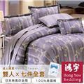 【鴻宇HongYew】紫屋魔戀雙人七件式全套床罩組 (1920_D01)